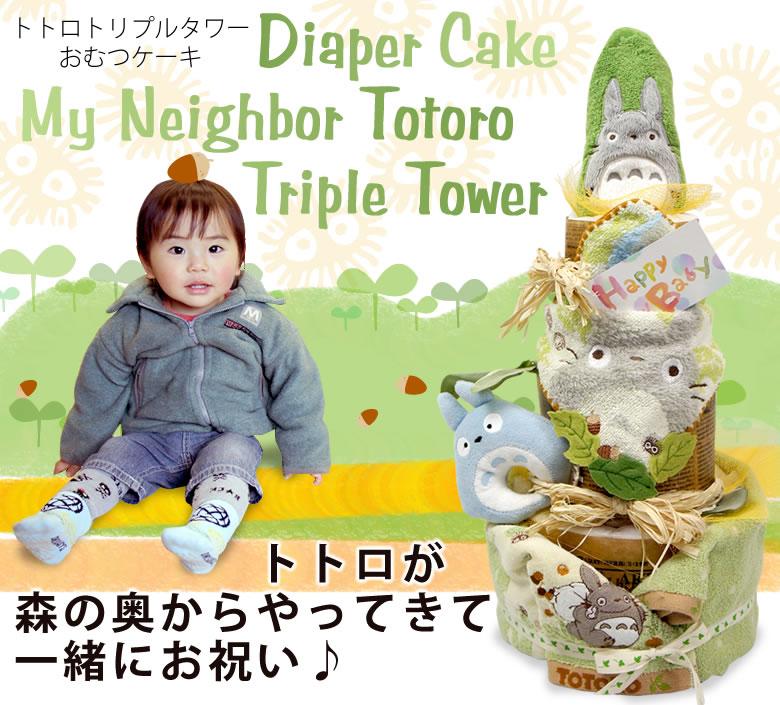 出産祝い おむつケーキ トトロ ジブリ 秋