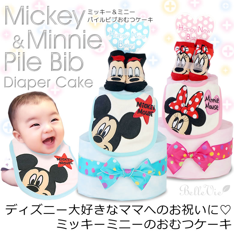出産祝い おむつケーキ ミッキー ミニー ディズニー