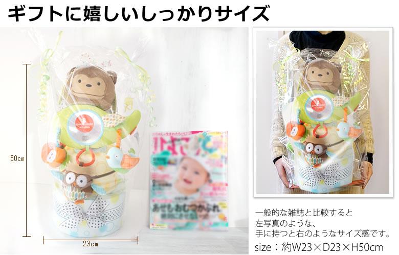 出産祝い おむつケーキ SKIP*HOP おもちゃ おしゃれ 実用的 ブランド