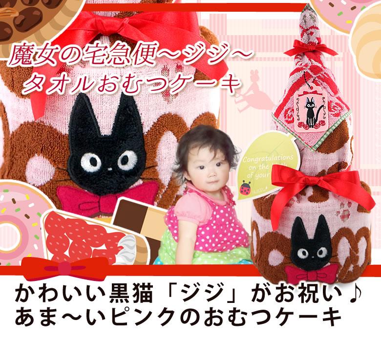 出産祝い おむつケーキ 魔女の宅急便 ジブリ ジジ 黒猫