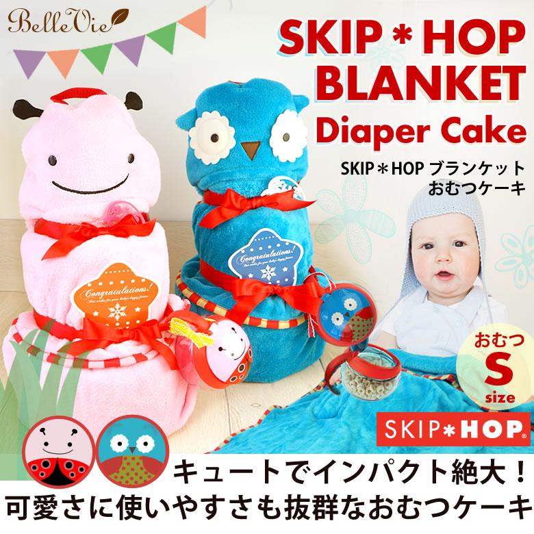 SKIPHOP おむつケーキ 出産祝い