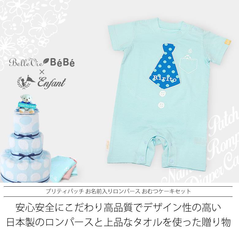 ベルビーアンファン 出産祝い おむつケーキ