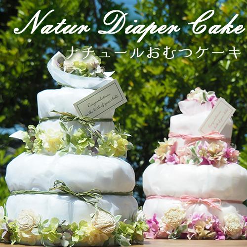 出産祝い おむつケーキ ベビーシャワー