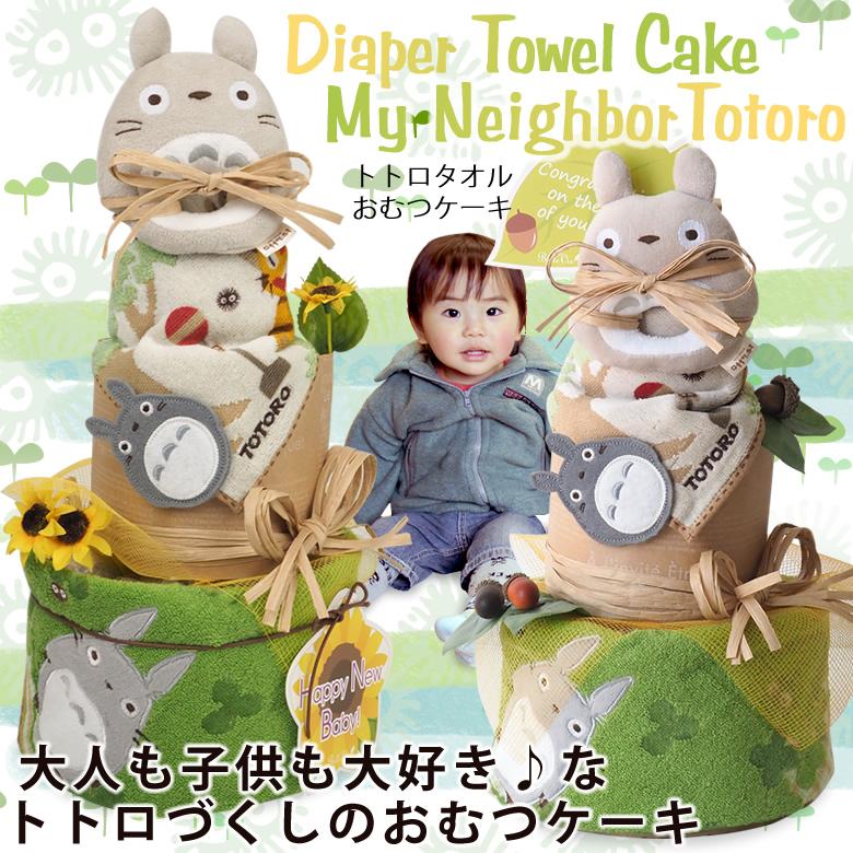 トトロ トリプルおむつケーキ
