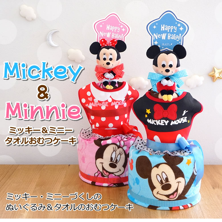 ミッキー&ミニーおむつケーキ