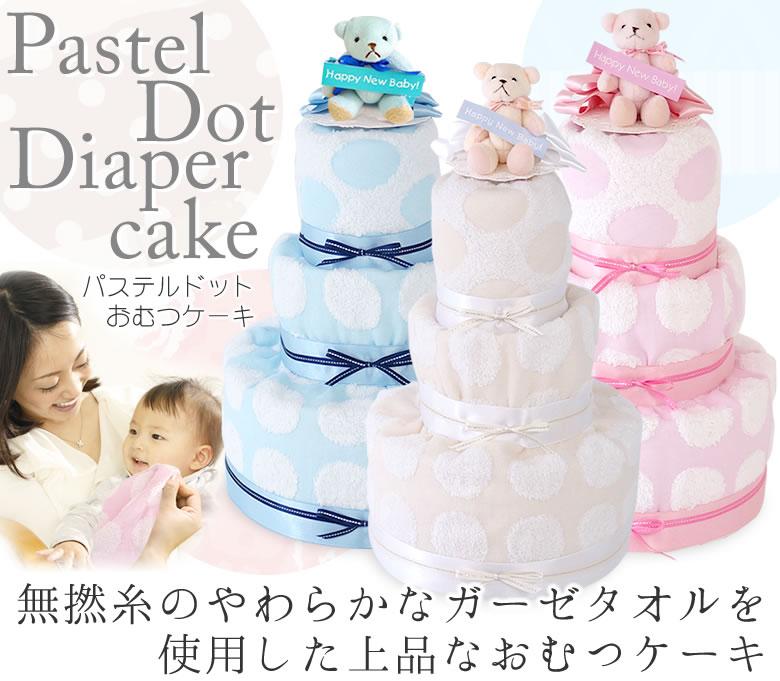 パステルドットおむつケーキ