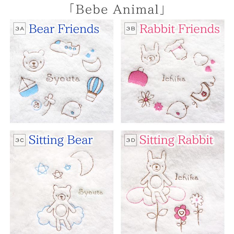 「Bebe Animal」は、くまさんとウサギさんがモチーフの、細やかで丁寧なデザイン