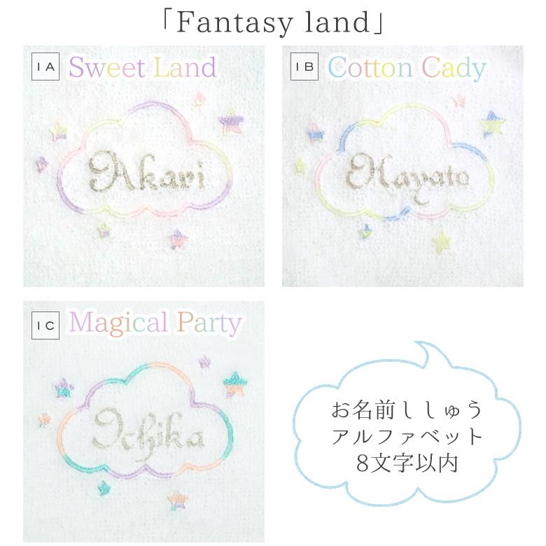 「Fantasy land」は、ふんわりタオルにぴったりな雲と星のデザイン