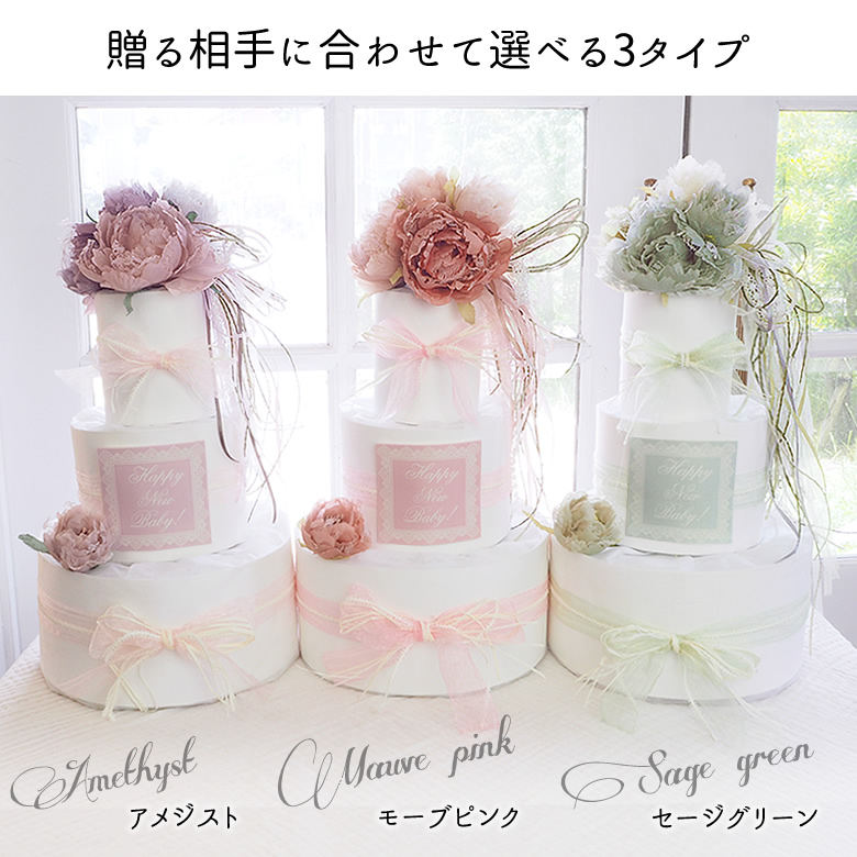 華やかな雰囲気なのに落ち着いたカラーリングのおしゃれなおむつケーキ