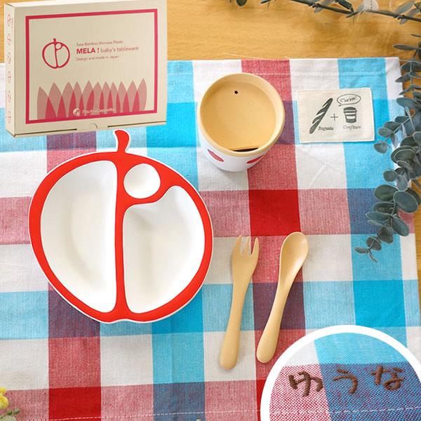 離乳食の初期は「名入れベビー食器 PAPPA MELA りんご食器セット」