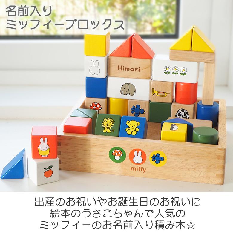 1歳誕生日木のおもちゃミッフィー