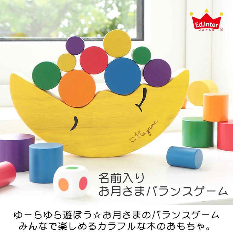 1歳誕生日木のおもちゃ名入れ