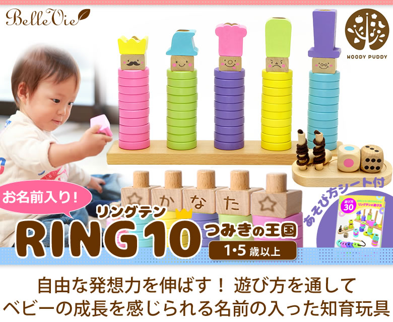 1歳誕生日木のおもちゃ知育玩具