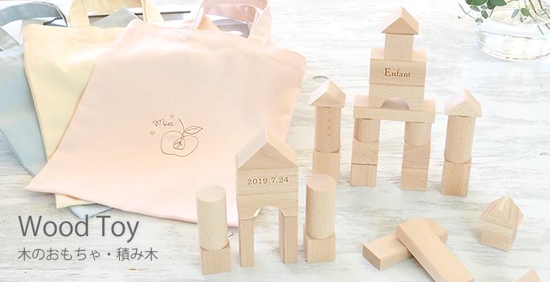 名入れで贈る 木のおもちゃ・積み木は出産祝いや1歳のお誕生日におすすめ!