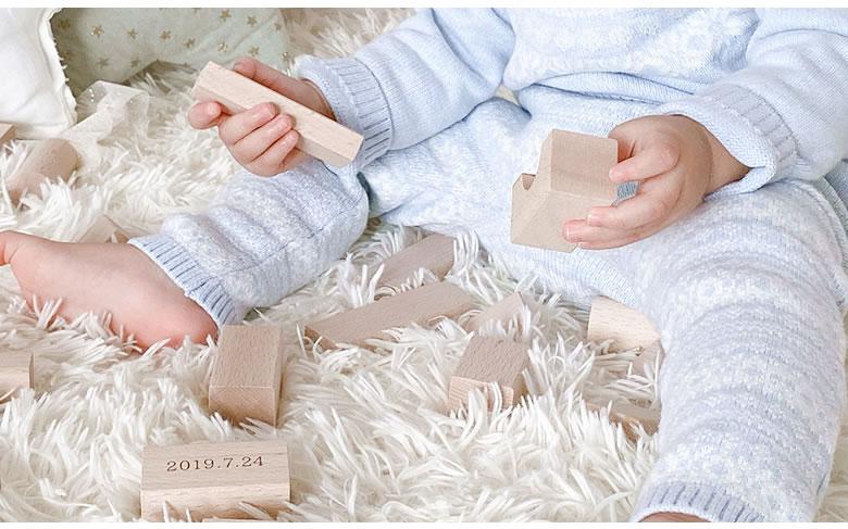 つみきには2ピースまで赤ちゃんのお名前やお誕生日などを刻印することができます