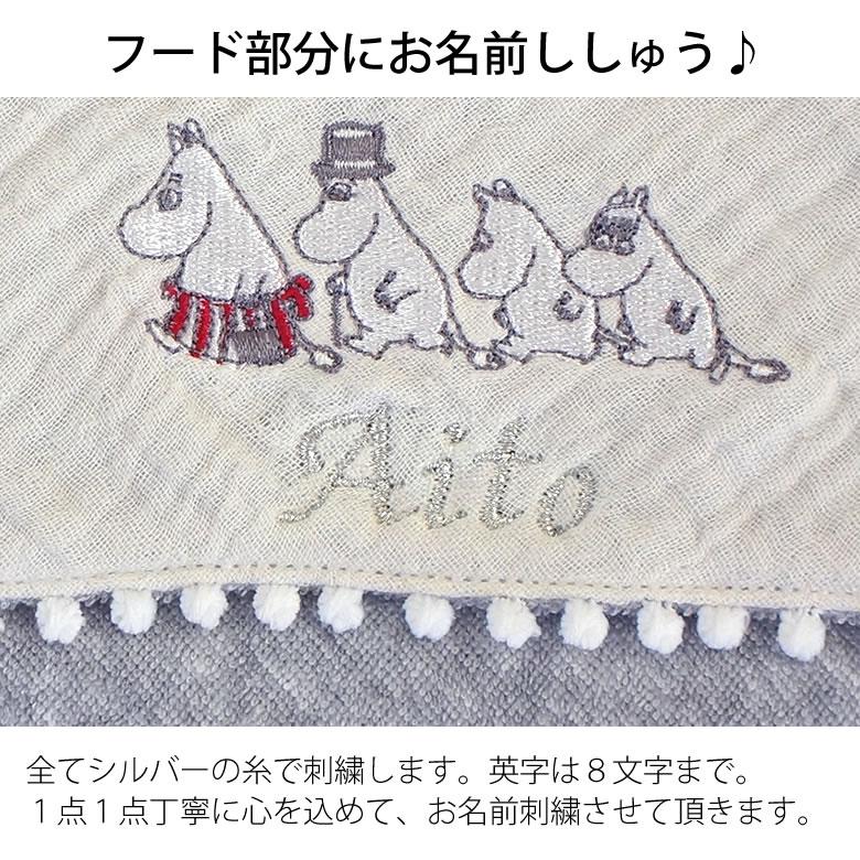 おしゃれなシルバーの糸でお名前を刺繍いたします♪