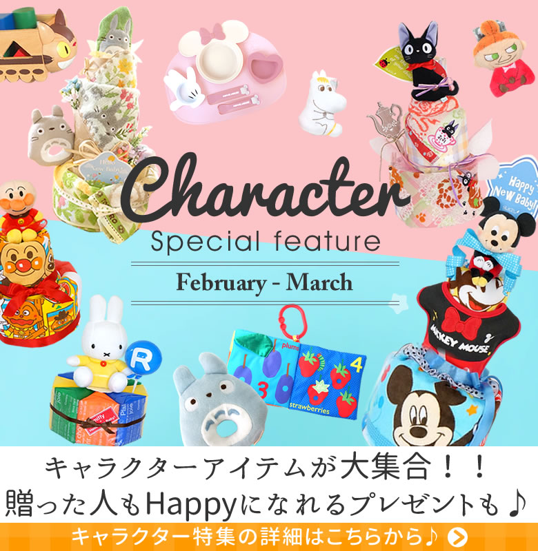 キャラクターアイテムが大集合のキャラクター特集!贈った人もハッピーになれるプレゼントキャンペーンも開催中!