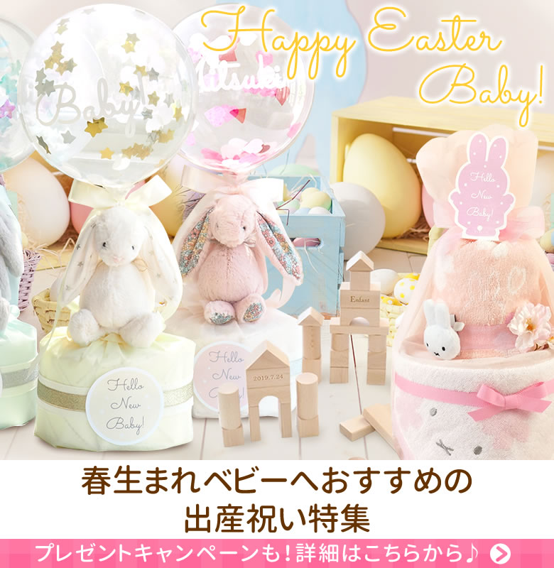 「4月生まれ」おすすめの出産祝い特集