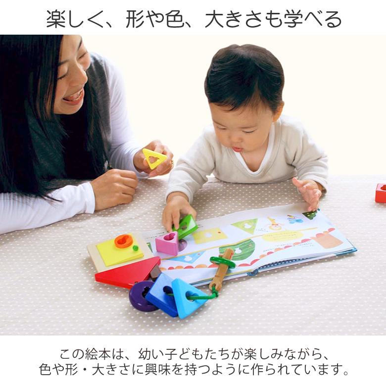 形や色大きさも学べるおもちゃ