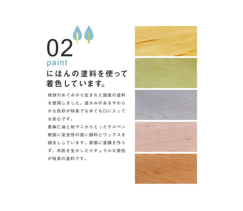 草木染のカラーでなめても安心な塗料を使用
