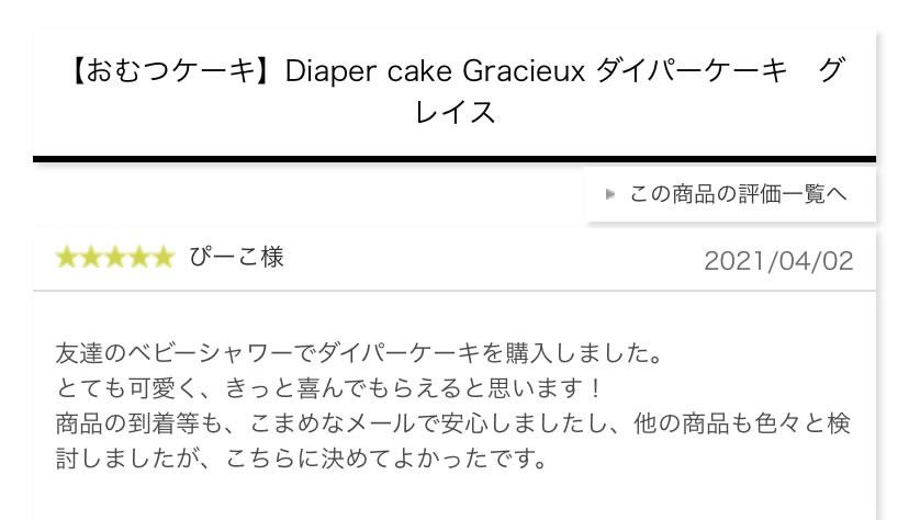 Diaper cake Gracieux ダイパーケーキ グレイスのレビュー紹介