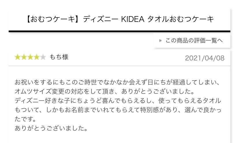 ディズニー KIDEA タオルおむつケーキのレビュー紹介