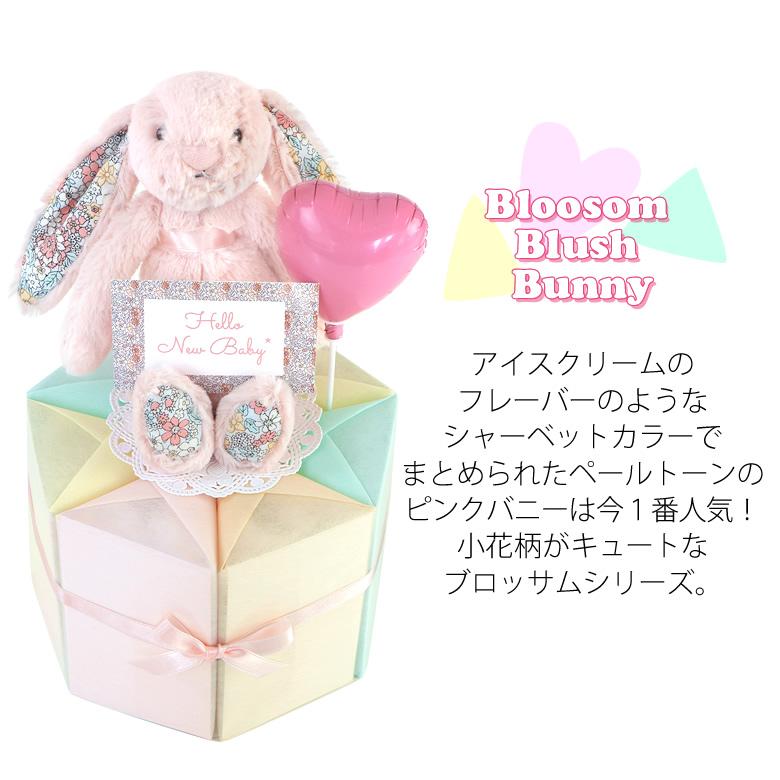 新しくblossom blush bunnyが仲間入り