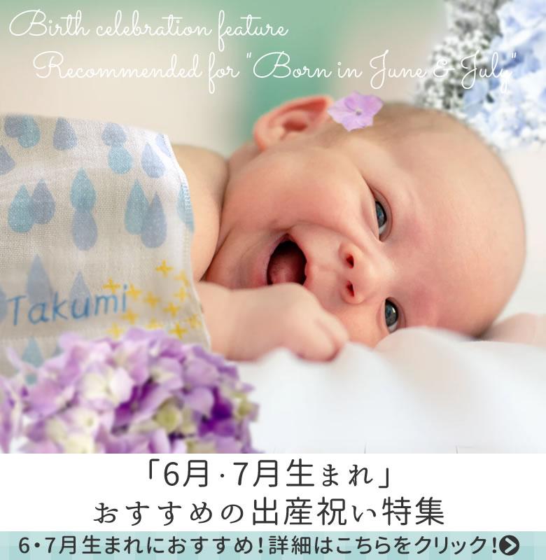 6月・7月生まれベビーにおすすめの出産祝い特集