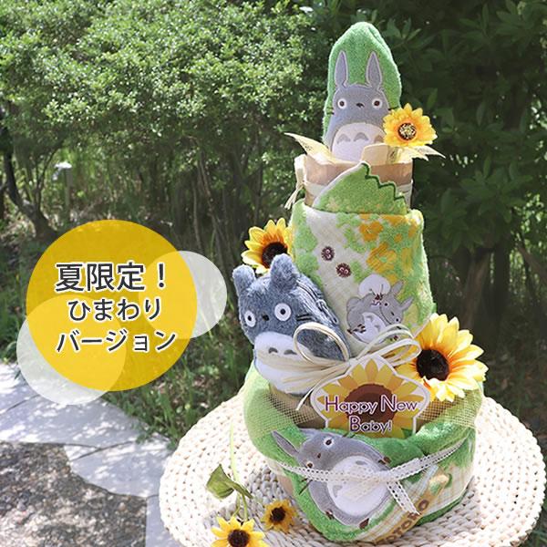 夏生まれベビーのためのトトロトリプルタワーおむつケーキ