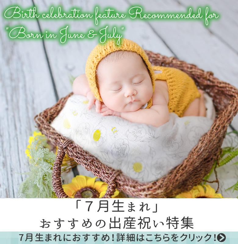 7月生まれベビーにおすすめの出産祝い特集