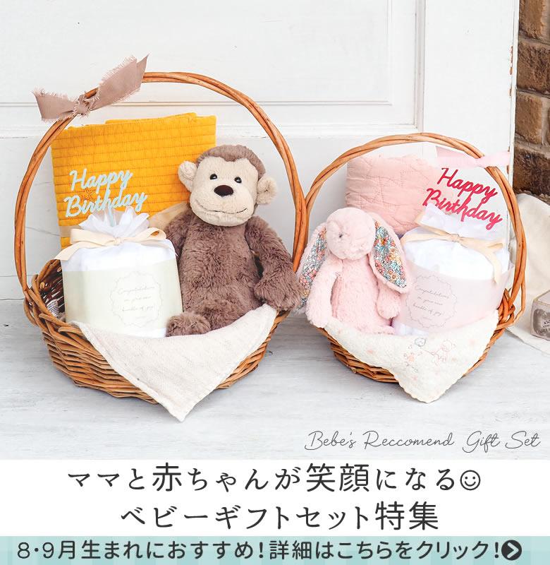 ママと赤ちゃんが笑顔になるベビーギフトセット特集