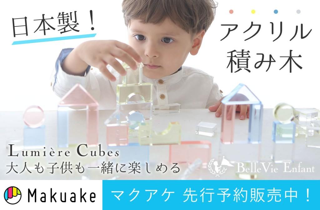 ベルビーアンファン日本製アクリル積み木 マクアケにて先行予約販売中!