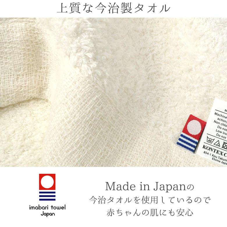 赤・白・青の印象的なタグデザインでおなじみの「今治産タオル」を使用したフード付きバスタオル