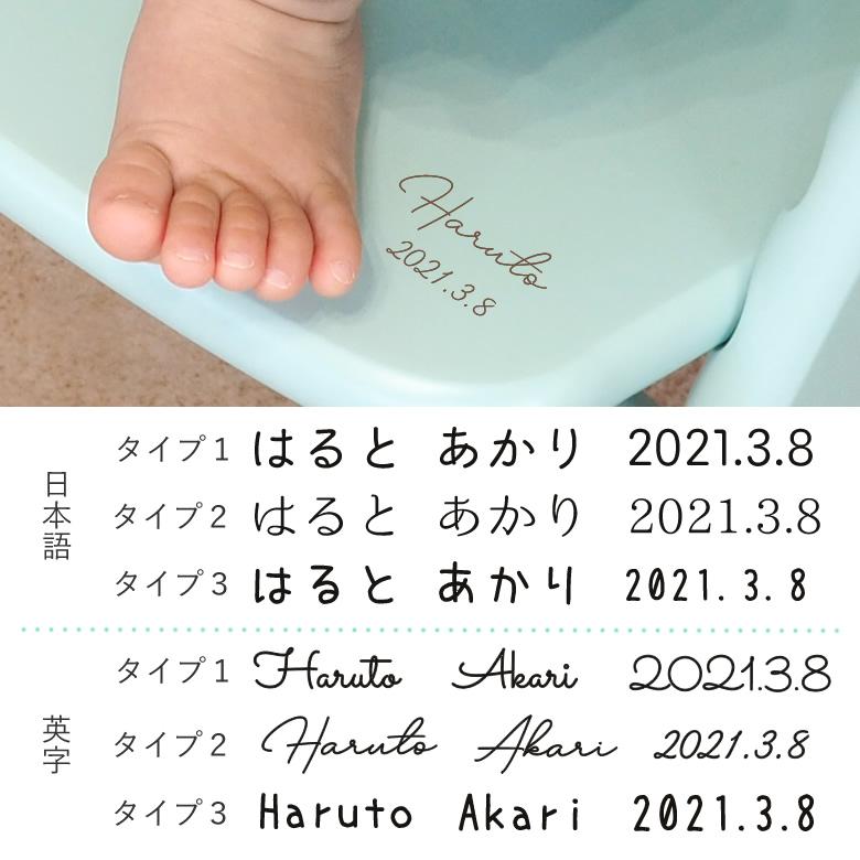 アッフルチェアの足板の部分に、お子様のお名前を入れられます