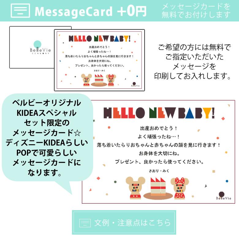 ギフトセットならではの  KIDEAメッセージカード♪