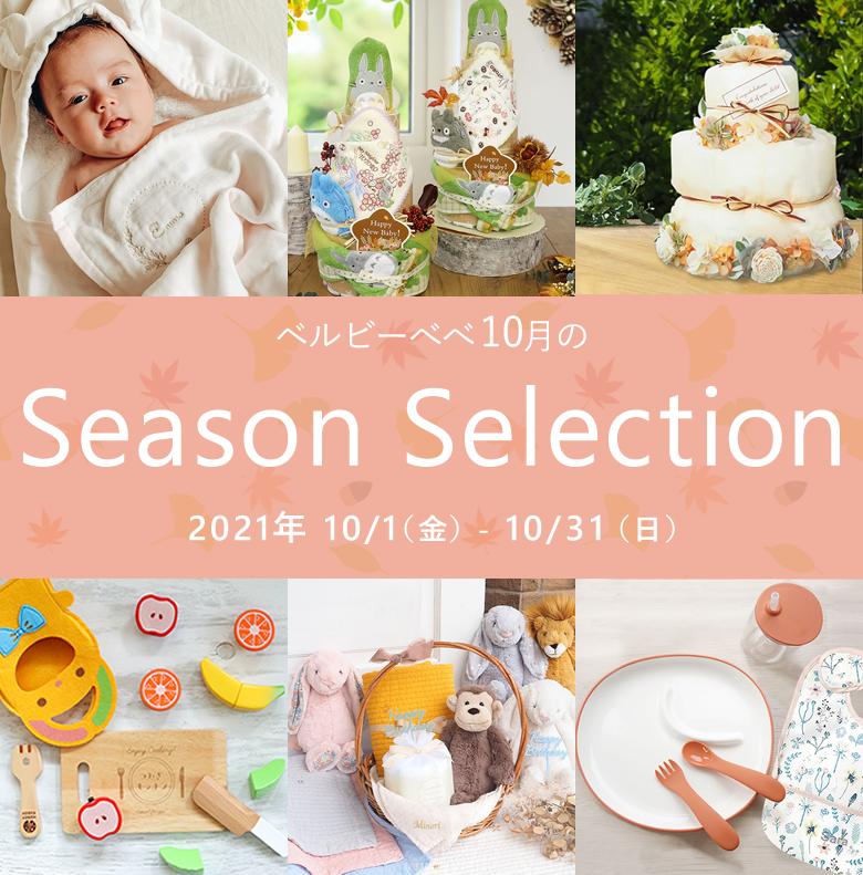 ベルビーべべ 10月のSeason Selection
