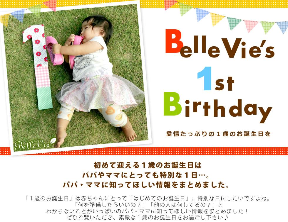 ベルビーがおすすめする一歳の誕生日