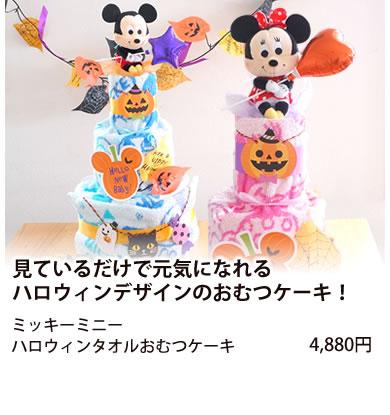 ミッキー&ミニーハロウィンタオルおむつケーキ