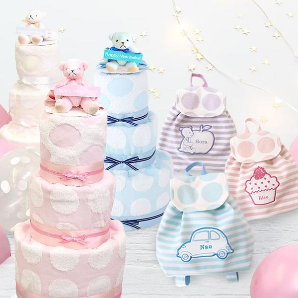 シンプル可愛い人気のおむつケーキとアップリケが可愛いベビーリュックのおしゃまなセット♪