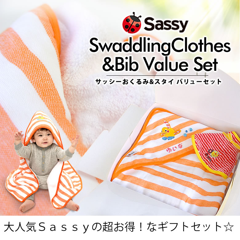 Sassyおくるみ&スタイバリューセット