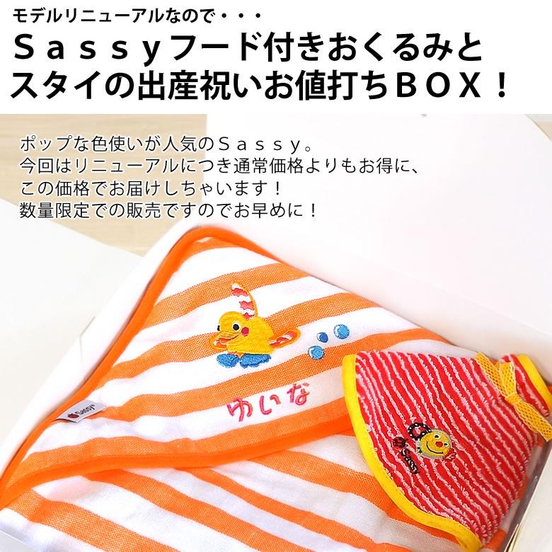 Sassyフード付きおくるみとスタイの出産祝いお値打ちBOX!