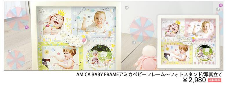 AMICA BABY FRAMEアミカベビーフレーム~フォトスタンド/写真立て