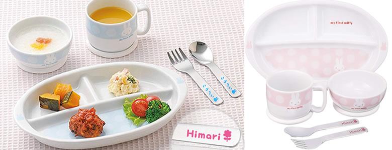 【出産祝い ベビー食器】名入れmy First miffy こども食器セット