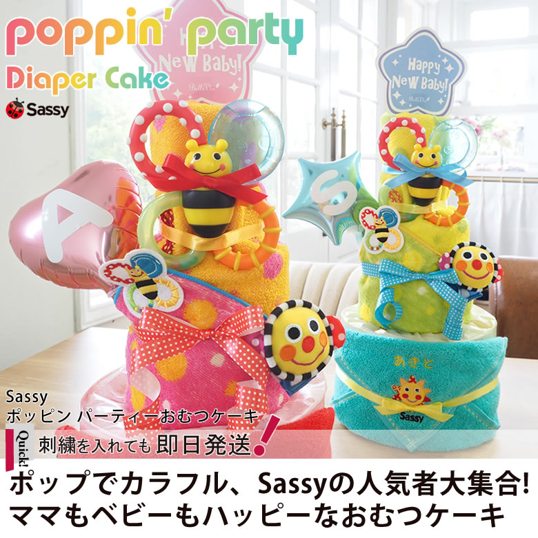 Sassy poppin' partyおむつケーキ