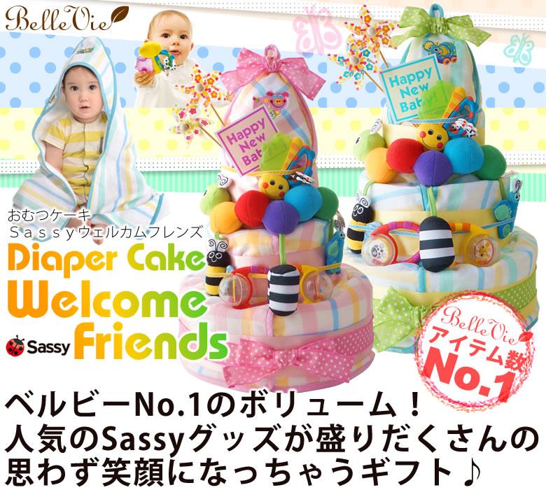出産祝いに贈るsassyのおむつケーキ