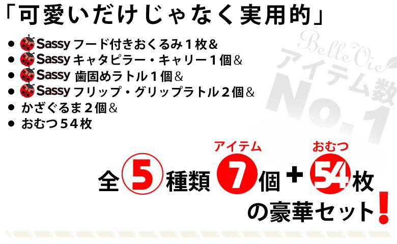 実用的なゼン5種類7アイテム、おむつ54枚!