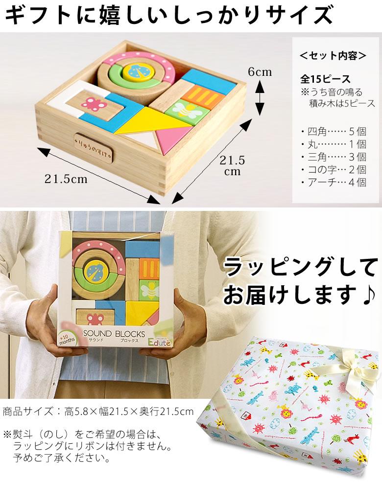 【おむつケーキにプラス】SOUNDブロックス(お名前プレート付き)