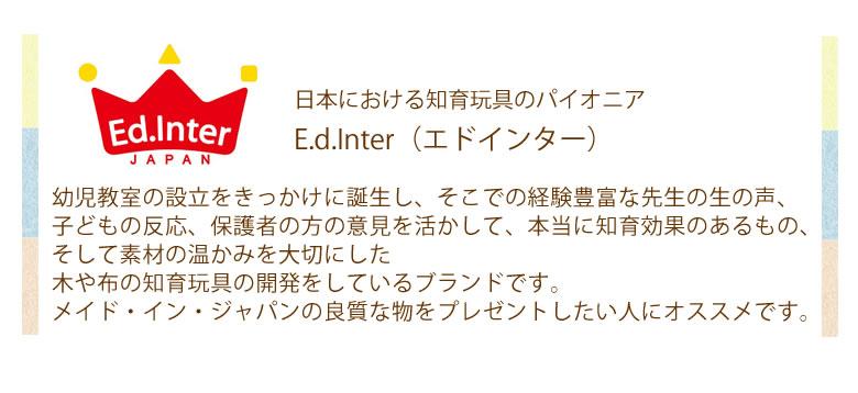 【1歳誕生日 名入れ】エレファントシロフォン(お名前入り) エド・インター NIHONシリーズ