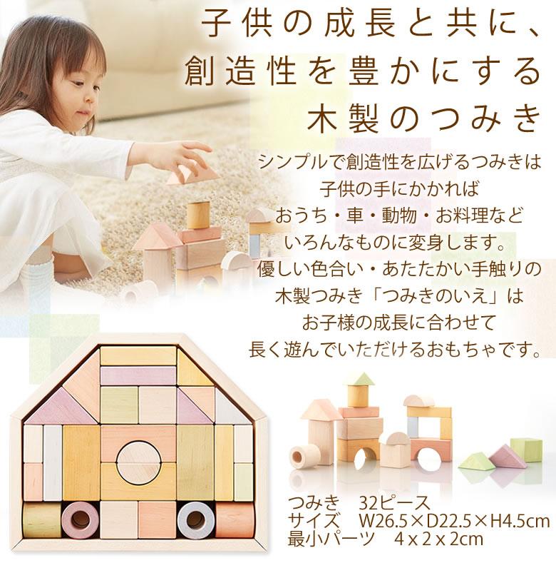 【1歳誕生日 名入れ】つみきのいえ(お名前入り) エド・インター NIHONシリーズ