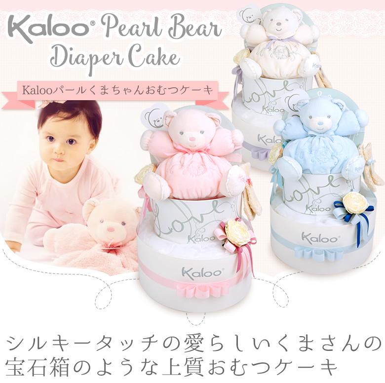 Kaloo(カルー)パールくまちゃんおむつケーキ